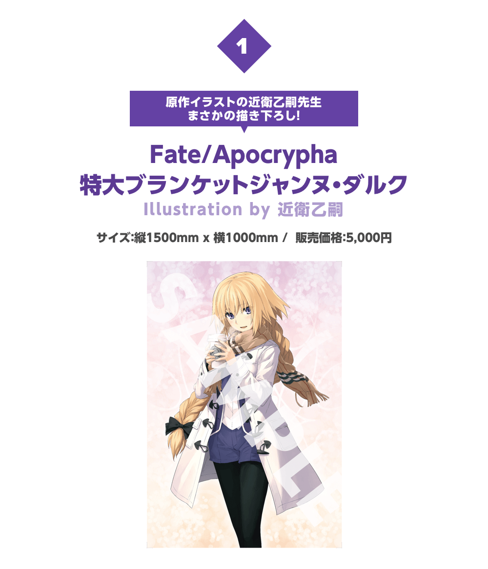 Fate/Apocrypha 特大ブランケットジャンヌ・ダルク サイズ:縦1500mm x 横1000mm / 価格:5,000円(会場特別価格)