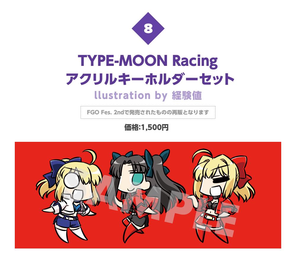 TYPE-MOON Racing アクリルキーホルダーセット Illustration by 経験値 価格:1,500円