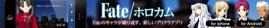 Fate/ホロカム スマートフォンアプリ