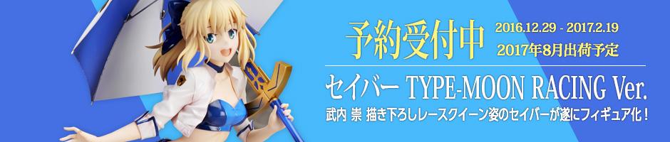 セイバー TYPE-MOON RACING Ver. 予約受付中