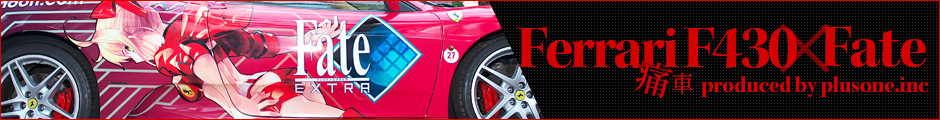 Ferrari F430×Fate 究極の痛車をフェラーリで!